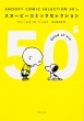 SNOOPY COMIC SELECTION 50's 角川文庫
