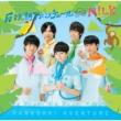 反抗期アバンチュール (+DVD)【TYPE-A】
