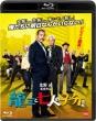 龍三と七人の子分たち Blu-ray