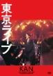東京ライブ