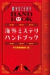 海外ミステリ・ハンドブック ハヤカワ・ミステリ文庫