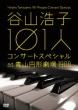 谷山浩子 101人コンサート at 青山円形劇場 1988