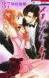 スキップ・ビート! 37 花とゆめコミックス