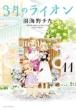 3月のライオン 11 ジェッツコミックス