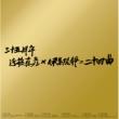 三十五周年 近藤真彦×伊集院静=二十四曲(アナログ盤)【完全生産限定盤】