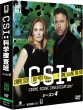 CSI:科学捜査班 コンパクト DVD-BOX シーズン4