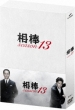 相棒 season 13 DVD-BOX II