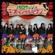 ハロウィンのスペシャル☆ワン(+DVD)【完全生産限定盤】