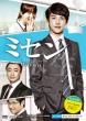 ミセン -未生-DVD-BOX2