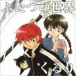 ふたつの世界 (+CD)【初回限定盤】