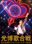 及川光博ワンマンショーツアー2015『光博歌合戦』 (+CD)【DVD初回限定盤 プレミアムBOX】