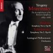 ブラームス:交響曲第4番(1961)、チャイコフスキー:交響曲第5番(1982)ムラヴィンスキー&レニングラード・フィル