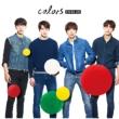 colors【初回限定盤B】(CD+DVD)
