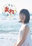 Renzoku Tv Shousetsu Mare Kanzen Ban Blu-Ray Box 2