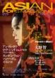 ASIAN POPS MAGAZINE 117号