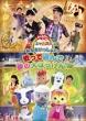 おかあさんといっしょ スペシャルステージ::みんないっしょに!歌って遊んで 夢の大冒険! DVD