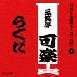NHK落語名人選100 6 八代目 三笑亭可楽::らくだ