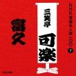 NHK落語名人選100 7 八代目 三笑亭可楽::富久