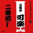 NHK落語名人選100 9 八代目 三笑亭可楽::二番煎じ