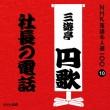 NHK落語名人選100 10 二代目 三遊亭円歌「社長の電話」