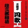 NHK落語名人選100 11 二代目 三遊亭円歌「紋三郎稲荷」