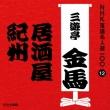 NHK落語名人選100 12 三代目 三遊亭金馬::居酒屋/紀州