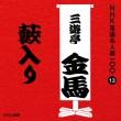 NHK落語名人選100 13 三代目 三遊亭金馬::藪入り