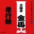 NHK落語名人選100 14 三代目 三遊亭金馬::孝行糖