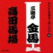 NHK落語名人選100 15 三代目 三遊亭金馬::高田馬場