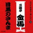 NHK落語名人選100 16 三代目 三遊亭金馬::目黒のさんま