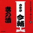 NHK落語名人選100 28 五代目 古今亭今輔::妻の酒