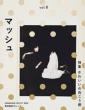 菊池亜希子ムック マッシュ vol.8 SHOGAKUKAN SELECT MOOK