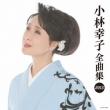 小林幸子全曲集 2015