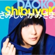 ShibuyaK / さみしいかみさま 【通常盤】