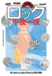 久保憲司のロック千夜一夜 TOWER RECORDS Presents
