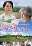 愛を積むひと DVD