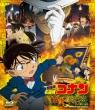 劇場版 名探偵コナン 業火の向日葵 【通常盤】 Blu-ray