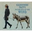 風の果てまで (2CD)【初回限定盤B】