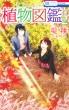 植物図鑑 2 花とゆめコミックス