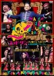 ゴッドタン マジ歌ライブ2015 In 東京国際フォーラム 〜9年目の本気がココにある〜 (Lh)