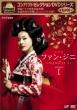 ファン ジニ DVD-BOX 1 コンパクトセレクション
