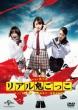 リアル鬼ごっこ 2015劇場版 プレミアム・エディション DVD