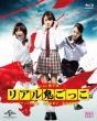 リアル鬼ごっこ 2015劇場版 プレミアム・エディション Blu-ray