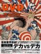 Deka Vs Deka 〜デカ対デカ〜 (3DVD+Blu-ray+CD)
