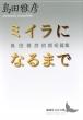 ミイラになるまで 島田雅彦初期短篇集 講談社文芸文庫
