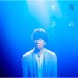 青の光景 【通常盤】