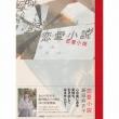 恋愛小説 【完全初回限定盤 (CD+DVD+グッズ)】
