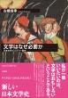 文学はなぜ必要か 日本文学 & ミステリー案内