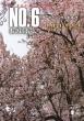NO.6 beyond 講談社文庫