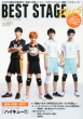 BEST STAGE Plus (ベストステージ プラス)Vol.1 BEST STAGE 2015年 12月号増刊